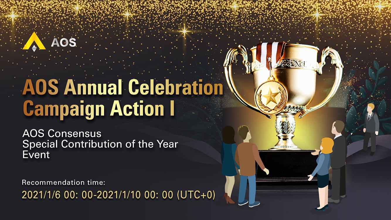 "AOS Annual Celebration Campaign Action I: ""AOS Consensus・Special Contribution of the Year"" Event"